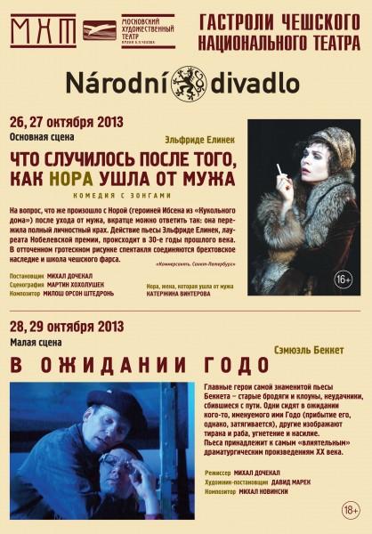 Гастроли Чешского народного театра в МХТ