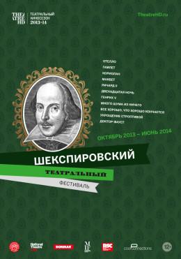 Шекспировский видеофестиваль