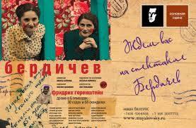 Бердичев - театр им.В.Маяковского