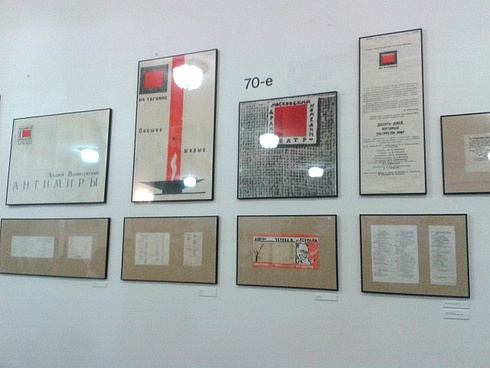 """""""Архив семьи Боуден"""", Театр на Таганке"""